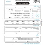 Application Form Front